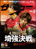 週刊サッカーマガジン2013年4月17日