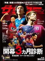 週刊サッカーマガジン2013年5月28日