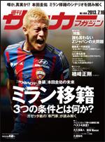 週刊サッカーマガジン2013年7月2日