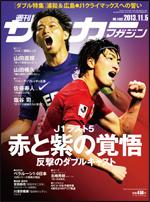 週刊サッカーマガジン2013年10月22日